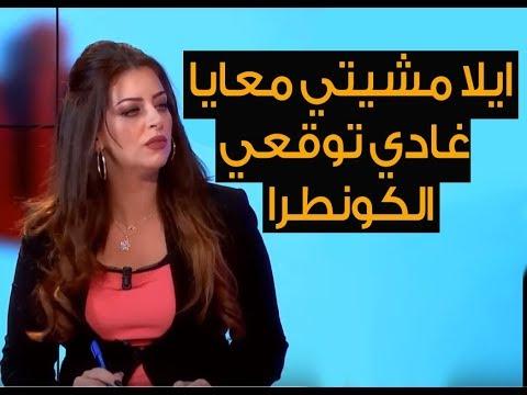 أمل صقر تفجرها ممثل مغربي مشهور قال ليا: