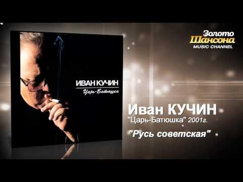 Иван Кучин - Русь советская (Audio)
