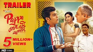 Pappa Tamne Nahi Samjaay   Official Trailer   2017 Gujarati Film   Most Entertaining Film of 2017