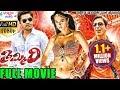 Thimmiri Latest Telugu Full Movie || Simbu, Richa Gangopadhyay || 2016 Telugu Movies