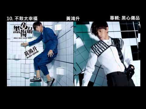 【黃鴻升 - 黑心傷品】10. 不敢太幸福 [CD Version]