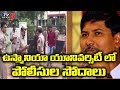 Police raids at Virasam Secretary Kasim's quarter in Osmania Univeristy