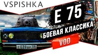 E-75 - Боевая Немецкая Классика / Vod по WoT