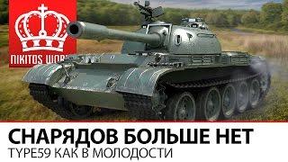 Снарядов больше нет | Type59