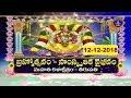 Bamhotsavam Samskrutikavaibhavam-Mahati | 12-12-18 | SVBC TTD