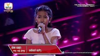 ផាត រចនា - ចង់ទៅ ទៅៗ (Blind Audition Week 5 | The Voice Kids Cambodia Season 2)
