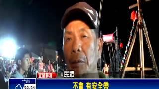 104.09.18苏澳中秋荡秋千(民视)