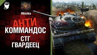 СТГ Гвардеец - Антикоммандос № 44 - от Mblshko