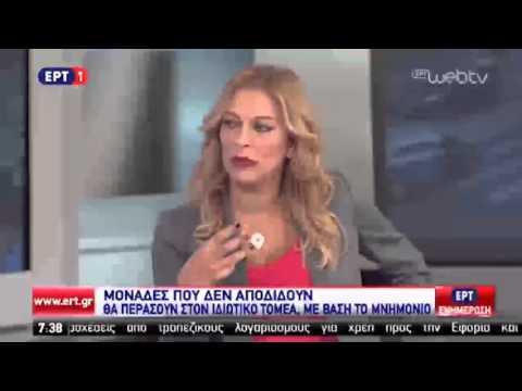 Παρουσία Προέδρου στην εκπομπή ΕΡΤ-Ενημέρωση 3/12/2015