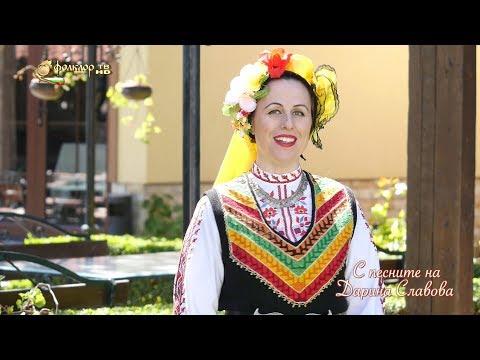 Darina.Slavcheva.Slavova - С песните на Дарина Славова