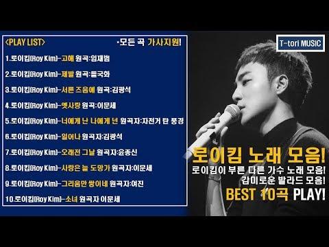 [가사지원]로이킴(Roy Kim)이 부른 다른 가수 노래 모음! BEST 10곡듣기! (커버곡/편곡)