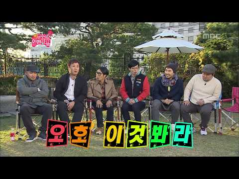Infinite Challenge, Composer Myeong-su(1), #15, 박명수의 어떤가요(1) 20121027