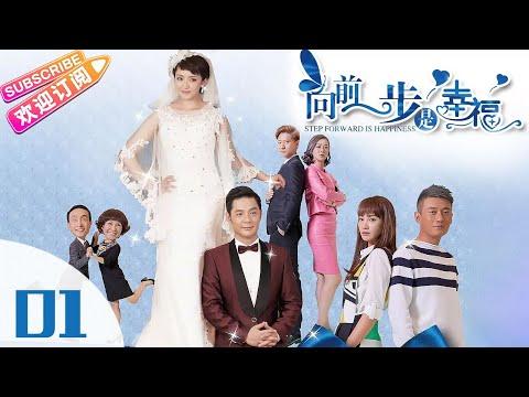 《向前一步是幸福》第01集 都市情感剧(傅程鹏、刘晓洁、杨雪、徐洪浩领衔主演)