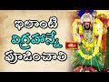 ఇలాంటి విగ్రహాన్నే పూజించాలి   Sri Lalitha Sahasranama Bhashyam   Sri Samavedam Shanmukha Sarma