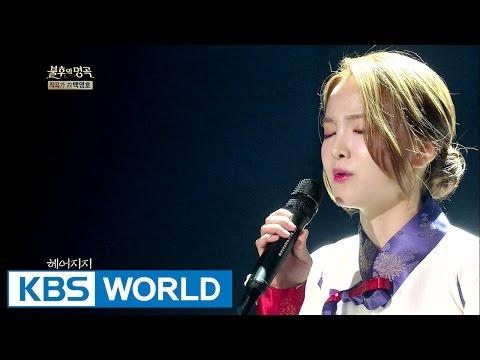 Song Sohee - Haeundae Elegy | 송소희 - 해운대 엘레지 [Immortal Songs 2]