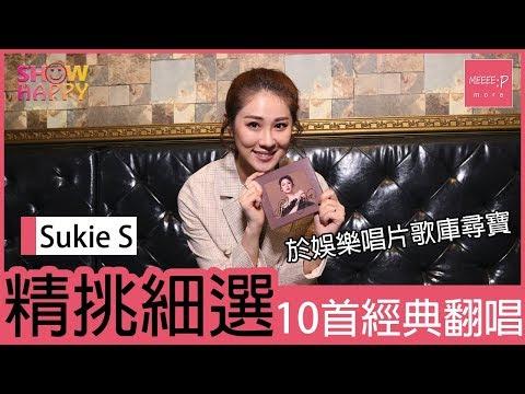 石詠莉精挑細選10首娛樂唱片經典金曲