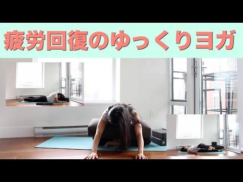 疲れている時の疲労回復ヨガ(15分)