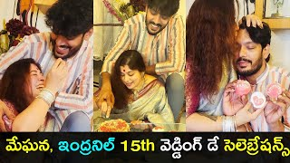 Tv actors Meghana & Indraneel 15th wedding anniversary..
