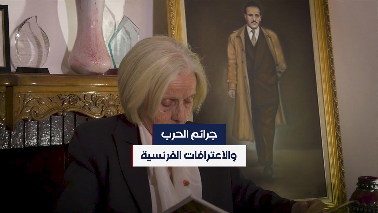جرائم الحرب في الجزائر والاعترافات الفرنسية
