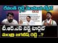Revanth Reddy Satirical Tweet On Minister Jagadish Reddy | ABN Telugu