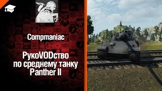 Превью: Средний танк Panther II - рукоVODство от Compmaniac [World of Tanks]