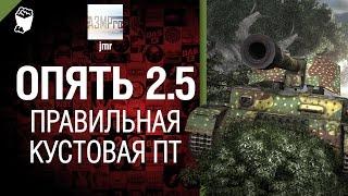 Опять 2.5 - Правильная кустовая ПТ - от jmr [World of Tanks]