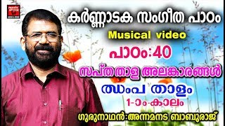Karnataka Sangeetha Paadam 40  # Karnataka Sangeetham Malayalam 2018 # Classical Music For Studying