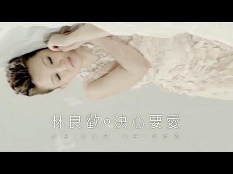 林良歡-決心要愛(官方完整版MV) HD