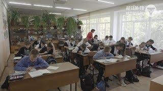 Четыре школы в Артёме оказались в зоне риска