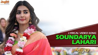 Soundarya Lahari Full Song With Lyrics- Saakshyam Movie..