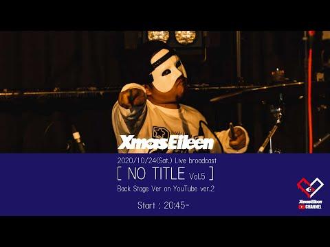 NO TITLE vol.5 Backstage ver2 (公開リハ終了後)