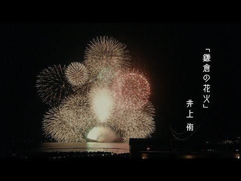 鎌倉の花火 / 井上侑 ( inoueyu )