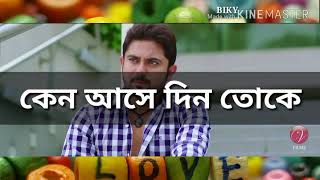 Bangla romantic sad song