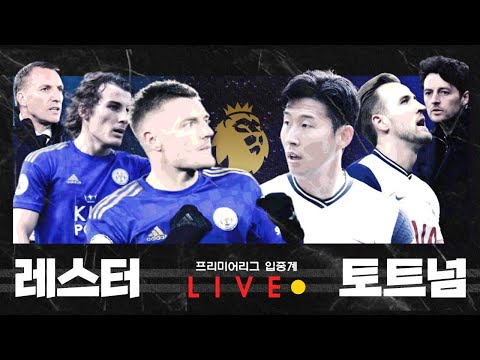 [Live] '손흥민 케인 선발' 토트넘 vs 레스터 (시즌 최종전)