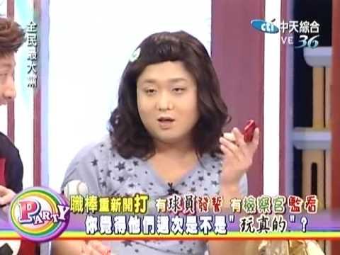 100322 全民最大黨 凌威威