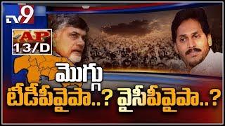 AP 13 D : Political Roundup     20- 03- 2019  -  TV9