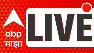 ABP Majha LIVE: Kirit Somaiya   Hasan Mushrif   Maharashtra Politics   LIVE Marathi TV   24x7