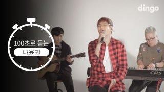 [100sec] Na Yoon Kwon in 100sec (BEST 6 HIT SONGS)