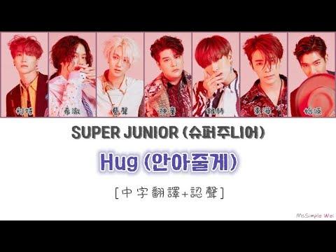 [中字翻譯+認聲] SUPER JUNIOR (슈퍼주니어) - Hug (안아줄게) 歌詞