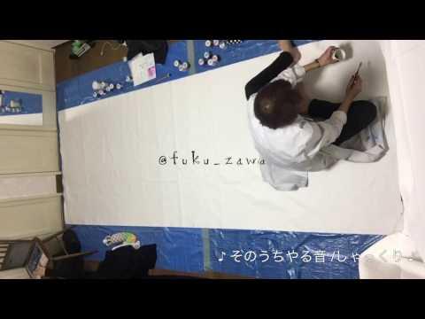 フクザワ アパレルブランド【@fuku_zawa】手描きトートバッグ制作映像