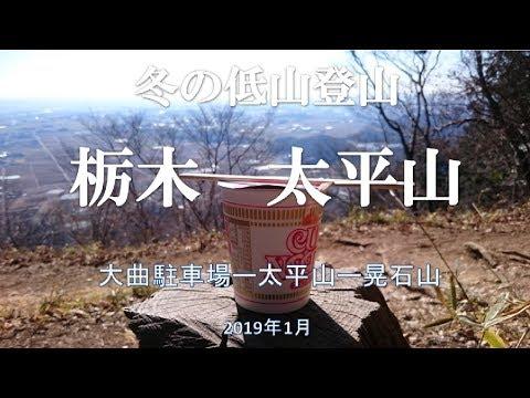 【登山】冬の低山登山 太平山 (栃木県栃木市)