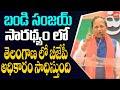 BJP Leader Arun Singh Excellent Words On Bandi Sanjay | Bandi Sanjay Praja Sangrama Yatra  | YOYO TV