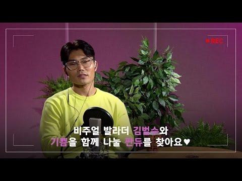 [everysing] 김범수 - 슬픔활용법