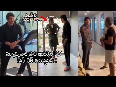 Superstar Mahesh Babu shooting moments leaked from Sarkaru Vaari Paata