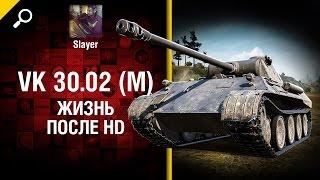 VK 30.02 (M): жизнь после HD - от Slayer