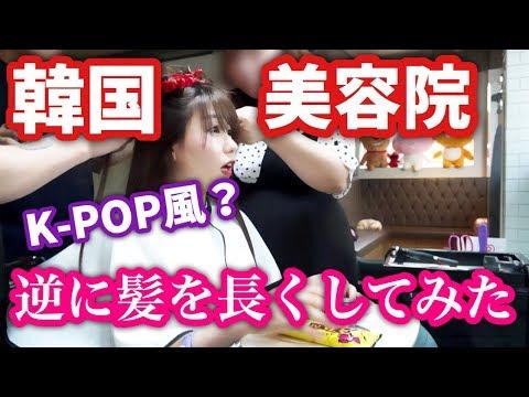 韓国の美容院に行ってK-POPアイドルみたいなサラサラロングヘアにしてもらった