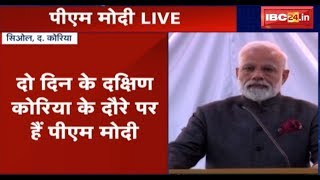 LIVE: South Korea के Seoul  से PM Modi लाइव