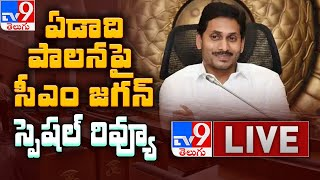 CM Jagan LIVE- Review Meeting On One Year Developmental Pr..