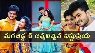 Actress Vishnu Priya new BABY BOY | మగబిడ్డ కి జన్మనిచ్చిన విష్ణు ప్రియా