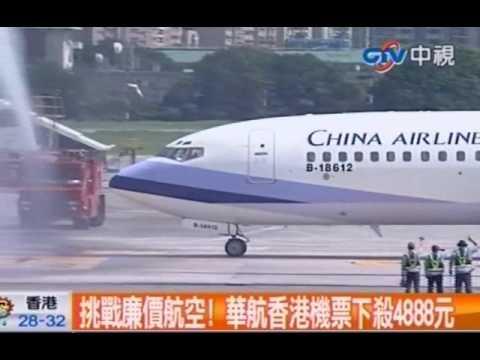 挑戰廉價航空! 華航香港機票下殺4888元